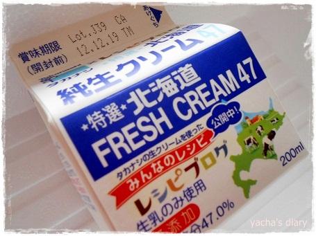 20121211純生クリーム