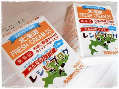 20121211フレッシュクリーム