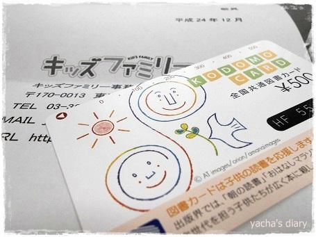 20121215図書カード