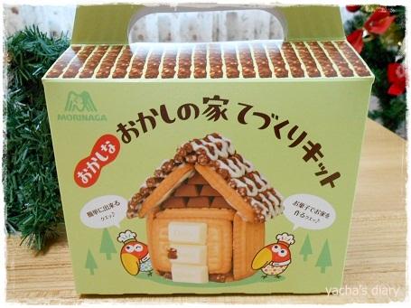 20121216お菓子の家当選