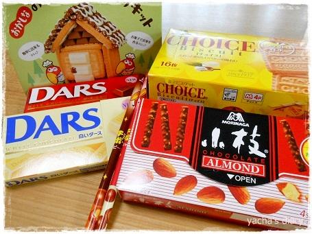 20121216お菓子の家中身