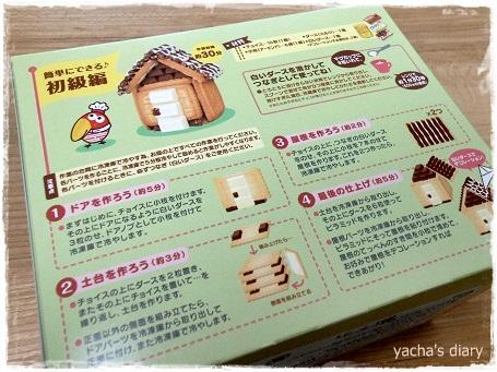 20121216お菓子の家説明書