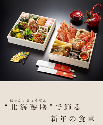 20121217北海饗膳おせち