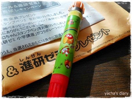 20121220キョロちゃん1