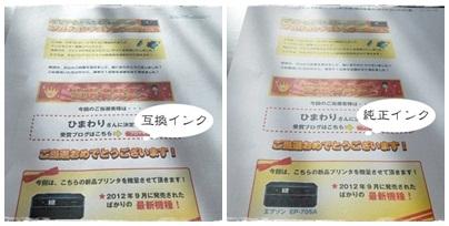 20121223互換インクと純正インク印刷ページ
