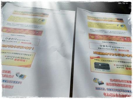 20121223互換インクと純正インク