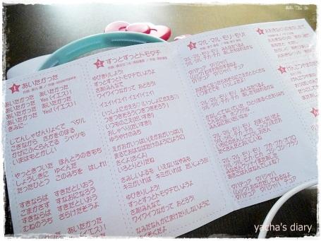 20121227キティマイク歌詞カード
