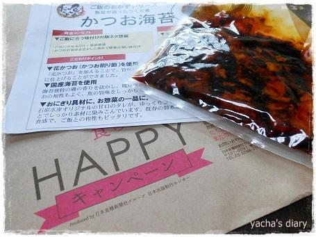 20121227かつお海苔当選