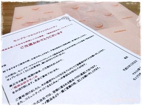 20121229マルコメ当選