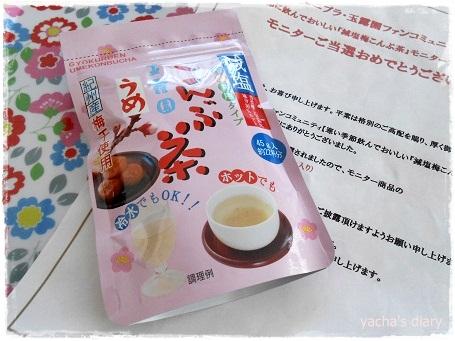 20130104梅昆布茶当選