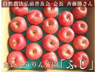 20130105さいとうりんご園
