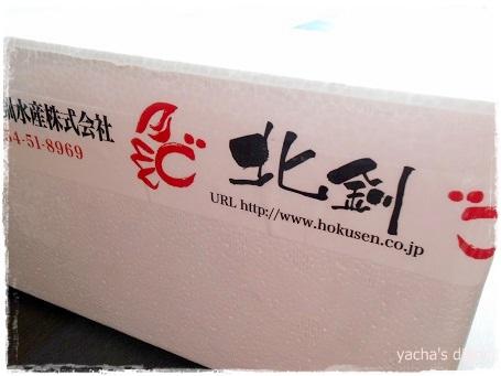 20130113北釧水産