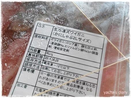 20130113北釧水産かにしゃぶ2L