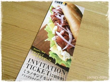 20130115ドトールチケット