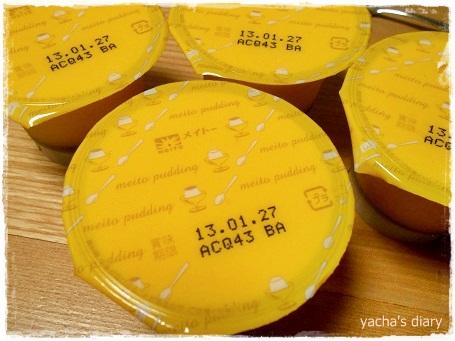20130117メイトーかぼちゃプリン