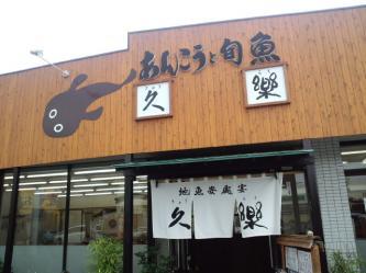 久樂(きゅうらく)