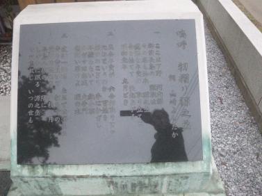 鈴木源之丞供養塔の顕彰歌碑