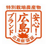 広島ブランドロゴ