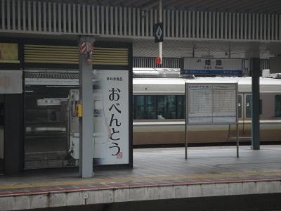 マツコ・デラックス 姫路 駅そば