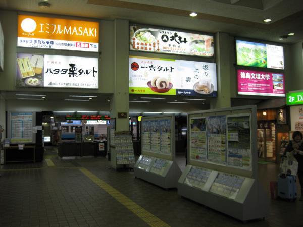 JR松山4
