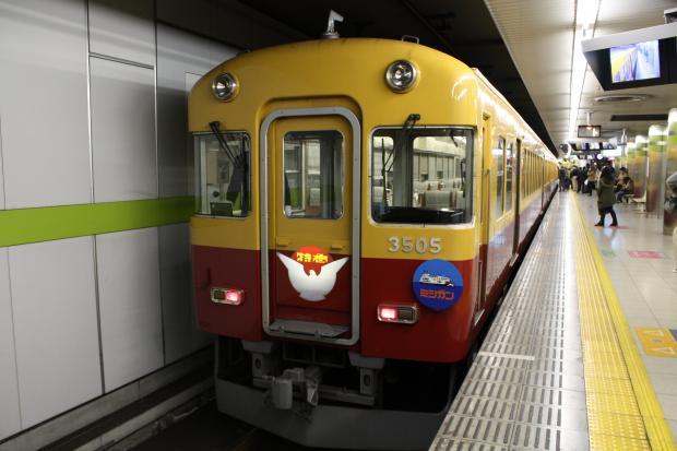 京阪3000系1