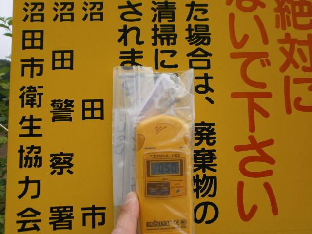 奈良町ゴミ収集所