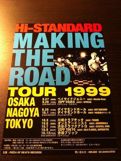 hi standard making the road tour 1999フライヤー merchandise collection