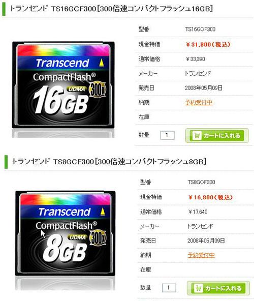 Transcend300