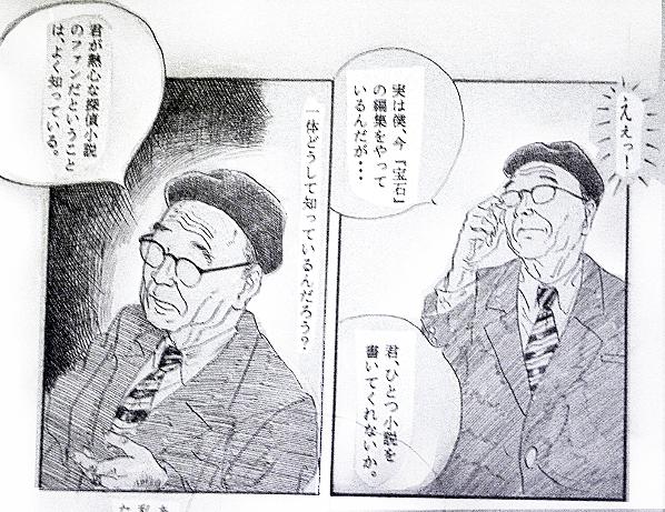 江戸川 乱歩 悪霊
