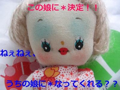 20120715yako1