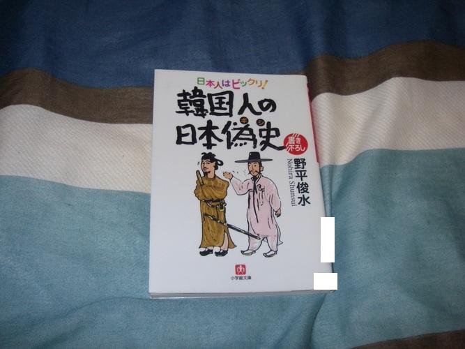 日本人はビックリ! 韓国人の日本偽史