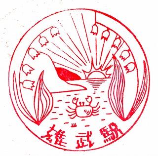 1興浜南線雄武 (1)