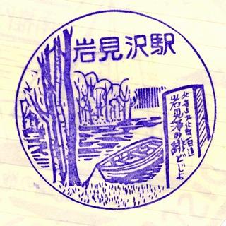 1函館線本岩見沢