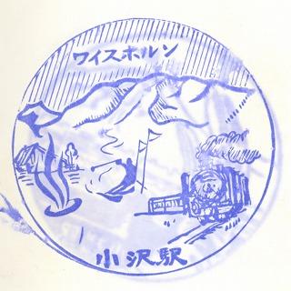 1函館本線小沢