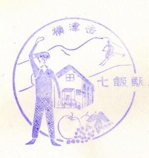 1函館本線七飯