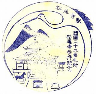 5小浜線松尾寺