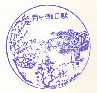 6関西本線月ヶ瀬口