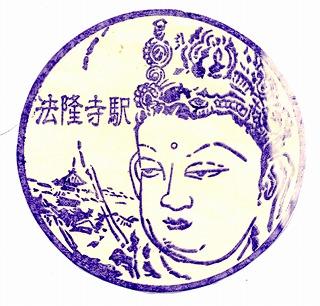 6関西本線法隆寺