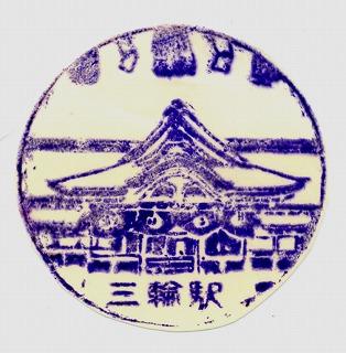 6桜井線三輪