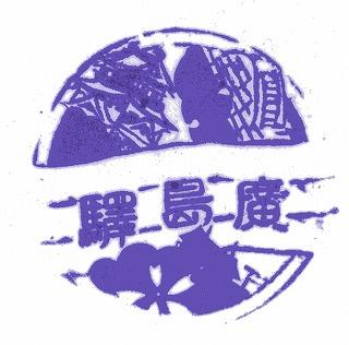 7山陽本線広島