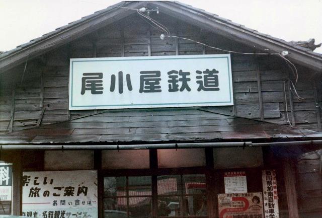 1尾鉄新小松駅136