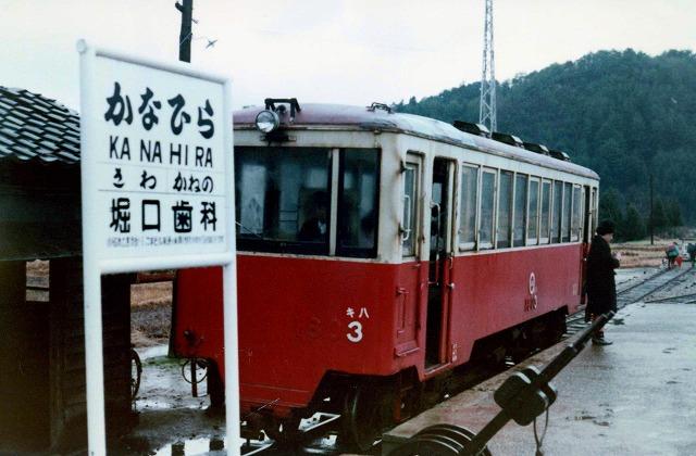 4尾鉄金平駅134