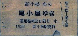 7尾鉄きっぷ144
