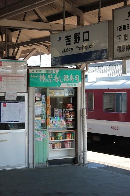 IMG_9347吉野口