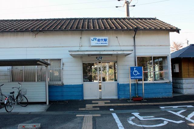 IMG_9511岩代駅