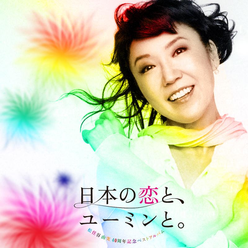 日本の恋と、ユーミンと。 - 収録曲 - Weblio辞書