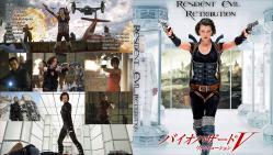 バイオハザードV:リトリビューション ~ RESIDENT EVIL: RETRIBUTION ~
