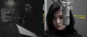 八代亜紀 ~ 夜のアルバム ~