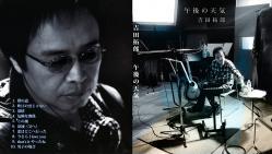 吉田拓郎 ~ 午後の天気 ~