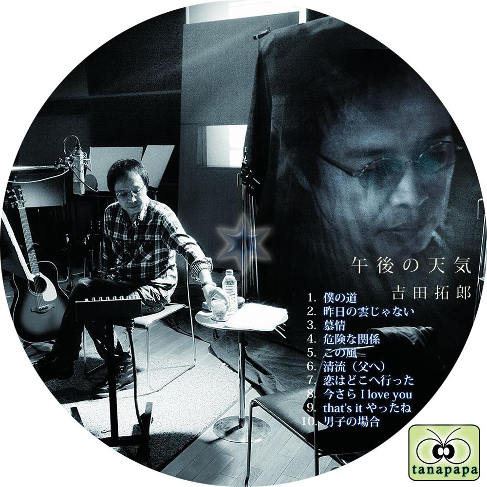 吉田拓郎 LIVE 2012 - JapaneseC...